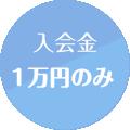 入会金1万円のみ