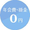 年会費・掛金0円
